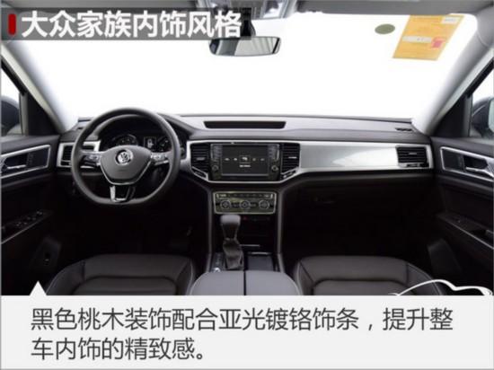 大众全新SUV途昂明日上市 预售30万起-图1