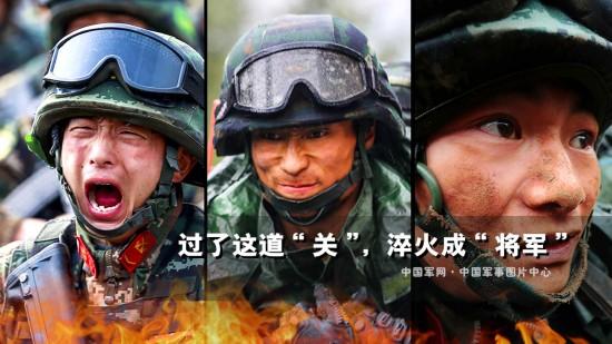 """惊心""""魔鬼周"""":过了这道""""关"""" 淬火成""""将军"""""""