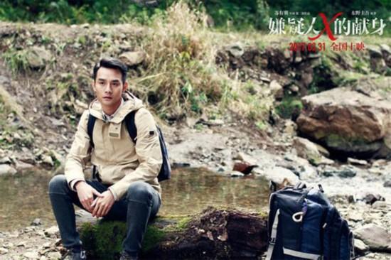 王凯林心如《嫌疑人x的献身》3月31日首映大结局让了图片