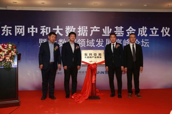 """东网资本宣告成立 大数据领域再添产融结合""""新贵"""""""