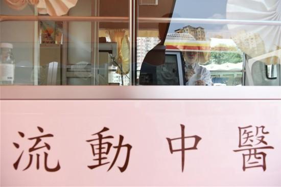 (医卫)(1)流动中医车服务香港社区居民