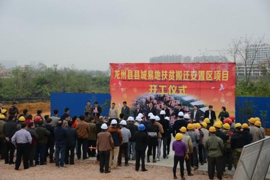 龙州县3项目同日开竣工