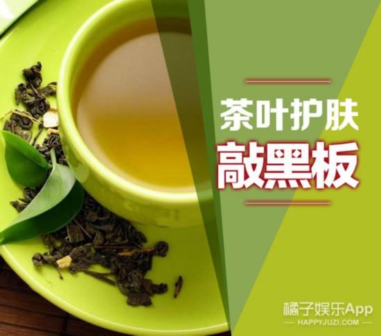 你条知道茶叶能改革黑眼圈 条是它的养护肤成效多着呢