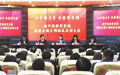 天津市南开区教育系统召开创建全国文明城区启动大会