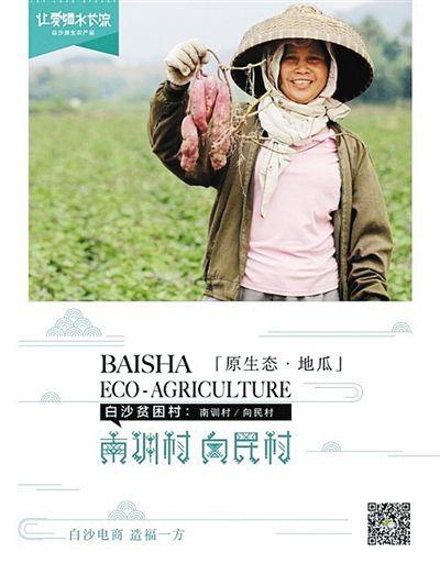 白沙助力农产品走出深山 22个贫困村有了村标