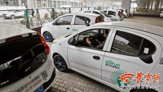 如何使用共享汽车?