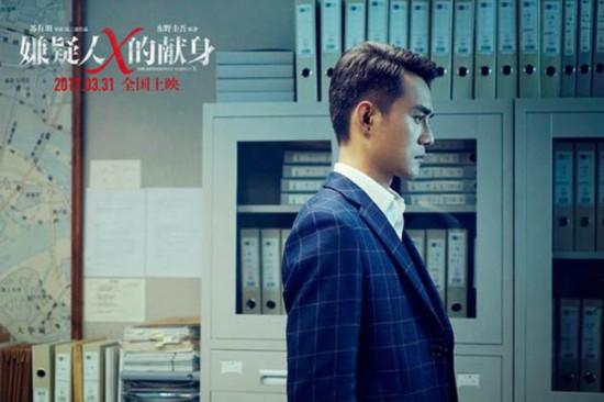《嫌疑人x的献身》3月31日首映图片