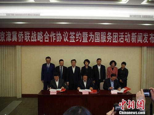 京津冀侨联签署战略合作协议助力引智引资