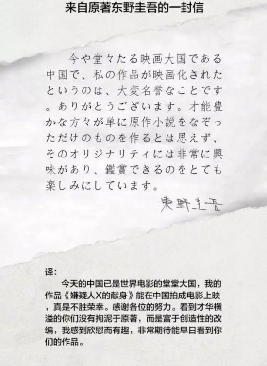 嫌疑人x的献身好看吗影评介绍 原著作者东野圭吾这样说