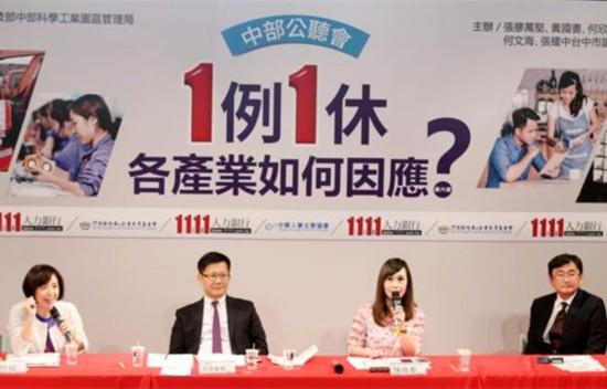 """台湾产业界:""""一例一休""""应改善台湾 不是解散台湾"""