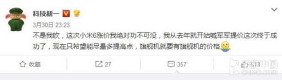 小米6确认将涨价 1999元会成为历史?