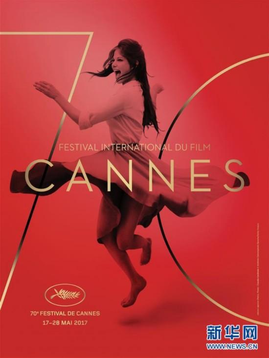 第70届戛纳电影节官方海报发布
