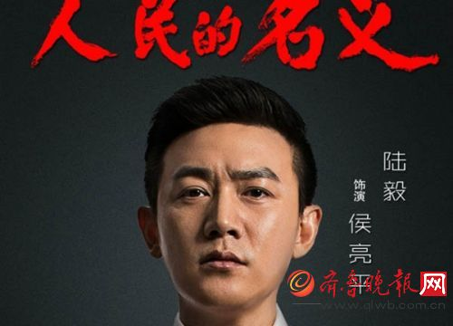 人民的名义结局是什么 侯亮平(陆毅饰演)原型及结局介绍