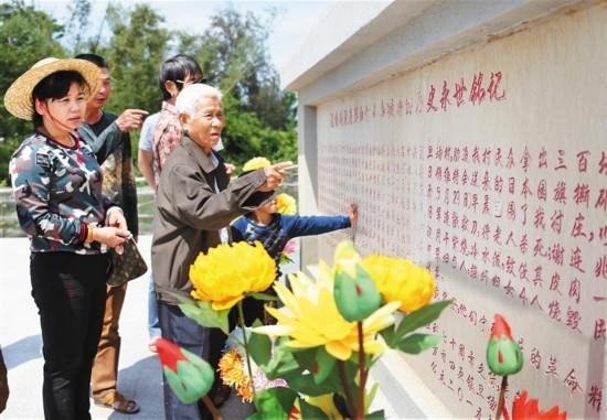 海南东方:悼念抗日遇难同胞