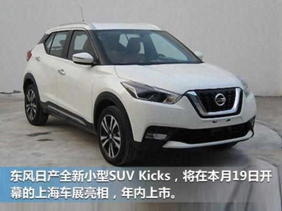 日产将在华推出三款新SUV 含小型/7座车-图2