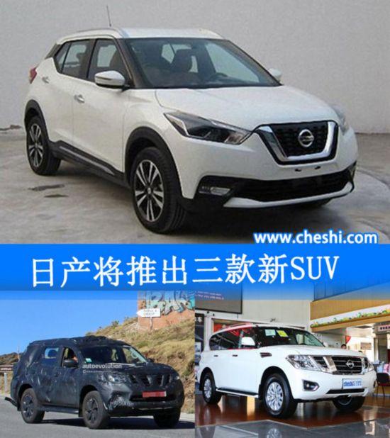 日产将在华推出三款新SUV 含小型/7座车-图1