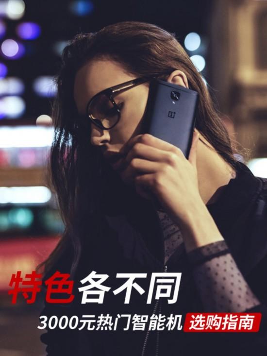 3000元档热门手机选购指南