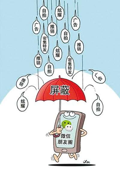 你会关闭微信朋友圈吗关闭派不关派各抒己见-郑州网站建设