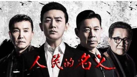 《人民的名义》电视剧剧情介绍11集-16集 李达