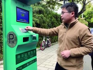 南京现全国首台停车自助缴费机 30秒完成缴费
