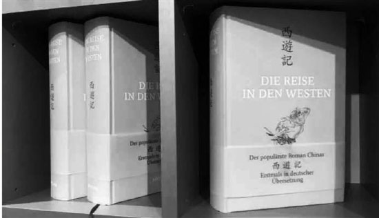 德文版《西游记》