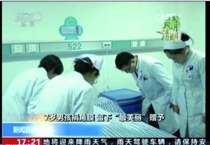 连云港7岁男童患病去世 家人含泪捐出遗体角膜