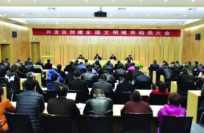 连云港市开发区发出创建全国文明城市动员令