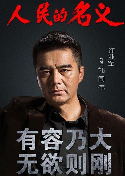 《人民的名义》电视剧15-19集剧情介绍:郑西坡