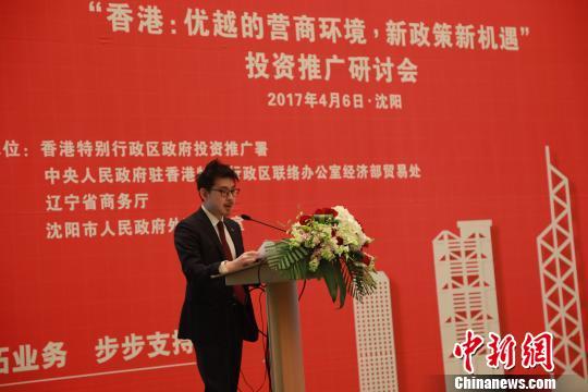 香港投资推广研讨会沈阳举行助企业拓海外市场