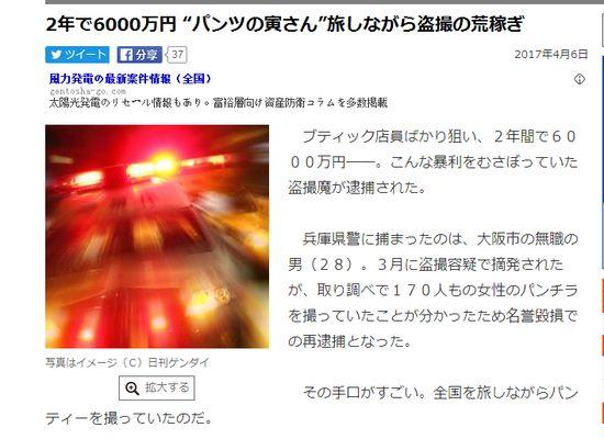 男子旅行时偷拍170名女性裙底 视频卖6千万日元