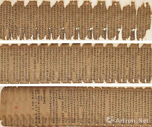 八世纪写经 成交价:264.5万元   匡时2017年迎春拍