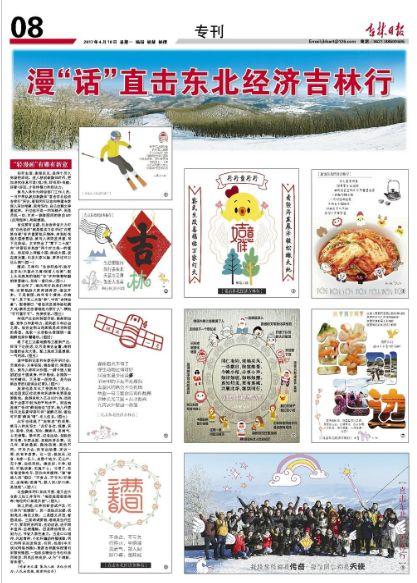 """最近最火""""轻漫画""""是个啥?""""画说""""东北经济吉林""""行"""""""