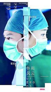 """《外科风云》靳东白百何""""从医"""" 医疗事故推动剧情发展"""