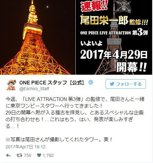 看看别人!尾田荣一郎亲自监修《航海王》演出将于4月29日解禁