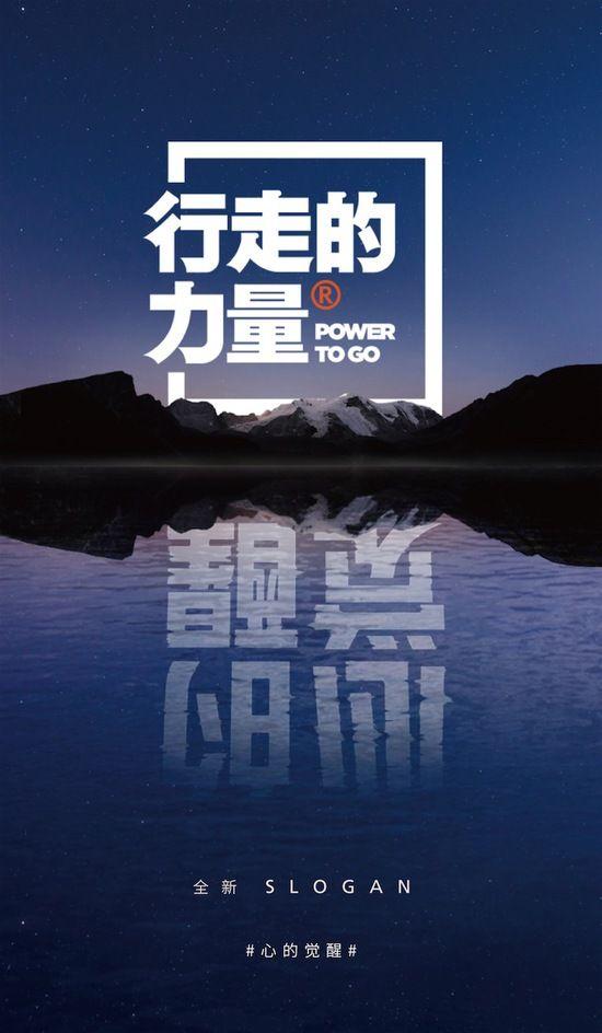 """行走的力量推出slogan """"心的觉醒"""" 陈坤坚持关注内心力量"""