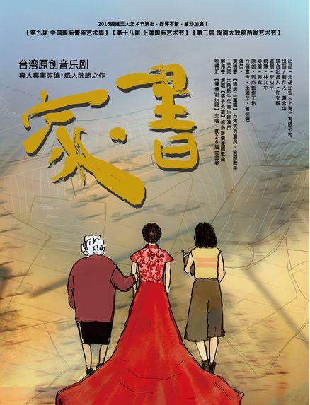 台湾原创音乐剧《家・书》在津巡演引起轰动