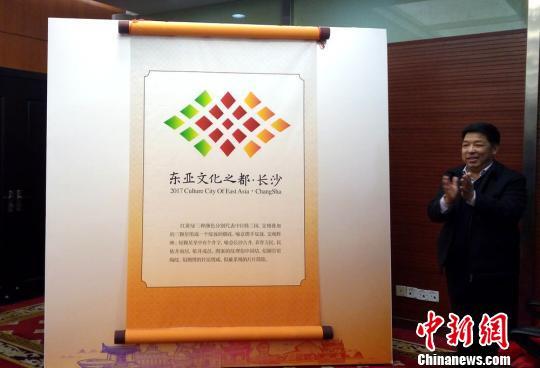 """湖南长沙举办""""东亚文化之都""""活动年系列活动"""