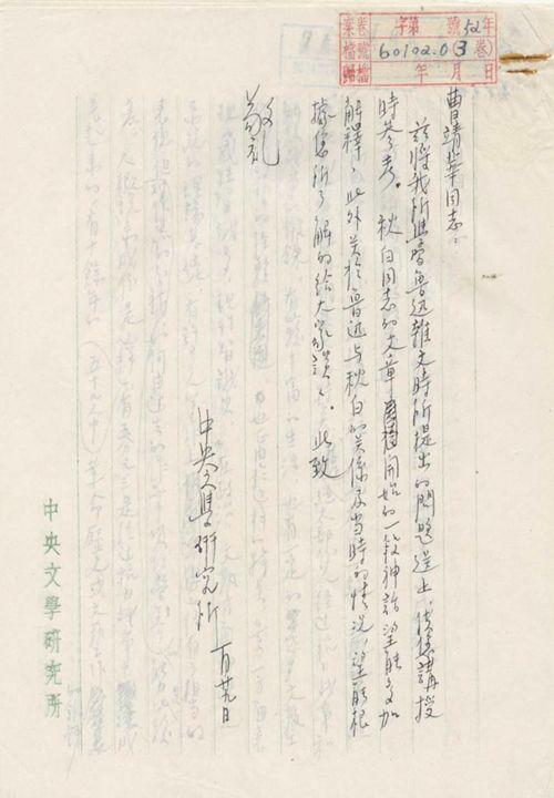 文研所教务处给曹靖轩的信