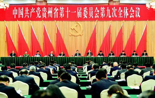 2017年4月10日至11日,中国共产党贵州省第十一届委员会第九次全体会议在贵阳召开。                          当代贵州全媒体记者 杜朋城 摄