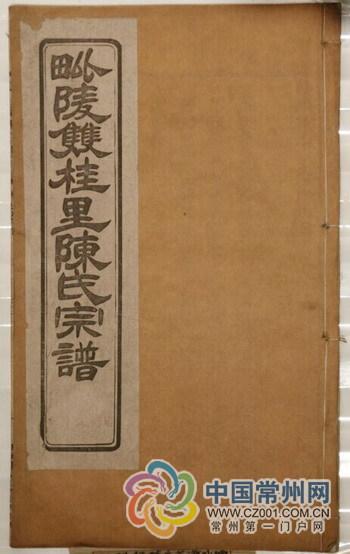 常州武进图书馆举办古籍展 102部馆藏古籍展出