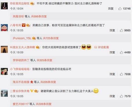 郑爽又在微博答题了,网友纷纷对张翰娜扎黑转粉,直言极品、神经病