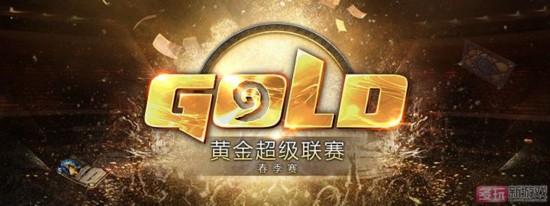 《炉石传说》黄金超级联赛春季赛4月11日打响