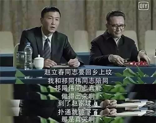 李达康gdp第几集
