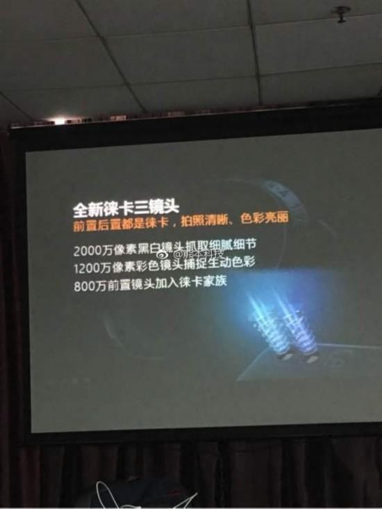 华为P10线下培训资料