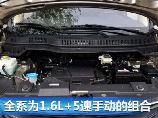 金杯全新MPV-F50五月上市 轴距超途安L-图5