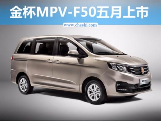 金杯全新MPV-F50五月上市 轴距超途安L-图1
