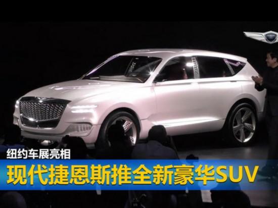 现代捷恩斯推全新豪华SUV 纽约车展亮相-图1