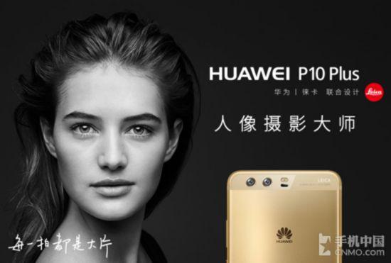 台湾消费者爱大屏 华为P10 Plus在台上市