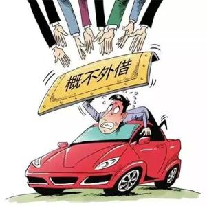 私家车借出去9年没收回 借车者被警方列入追逃名单