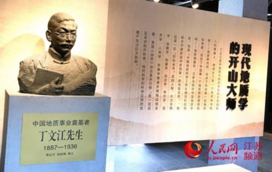 纪念丁文江诞辰130周年大会在江苏泰兴举行